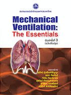 หนังสือ Mechanical Ventilation: The Essentials