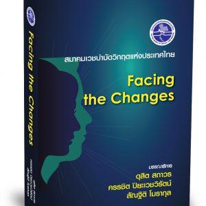 หนังสือประกอบการประชุมวิชาการ ประจำปี 2562  Facing the Changes