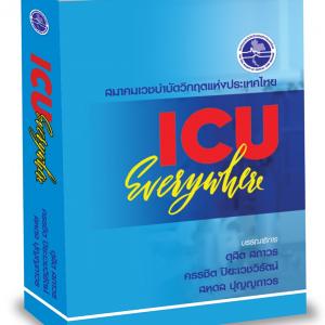 หนังสือประกอบการประชุมวิชาการ ประจำปี 2561  ICU Everywhere