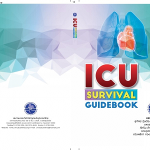 หนังสือ ICU Survival Guidebook
