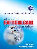 หนังสือประกอบการประชุมวิชาการ ประจำปี2559  All About Critical Care:  Toward critical care excellence