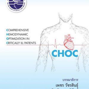 หนังสือ CHOC (พิมพ์ครั้งที่ 2)