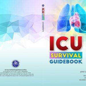 หนังสือ ICU Survival Guidebook ฉบับพิมพ์ครั้งทีี่ 2