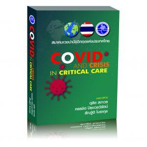 หนังสือ COVID and Crisis in Critical Care