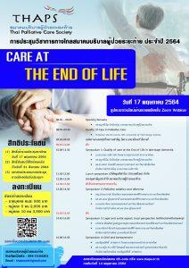 สมาคมบริบาลผู้ป่วยระยะท้ายขอเชิญร่วมประชุมวิชาการประจำปี 2564