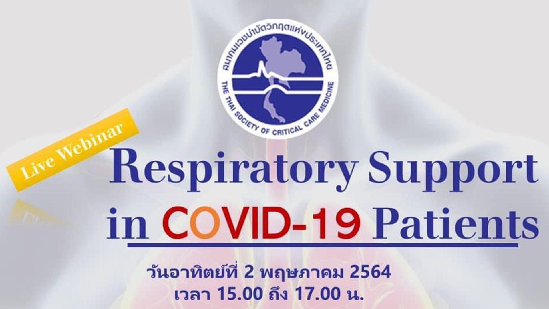 Webinar เรื่อง respiratory support in COVID19 patients